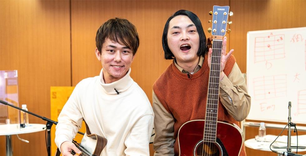 西村ヒロチョ&ピスタチオ小澤 アコギ弾き語りチャレンジ VOL.1 サプライズレッスン