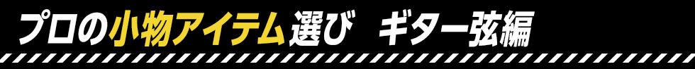 大石昌良のおしゃべりアコギ(22)