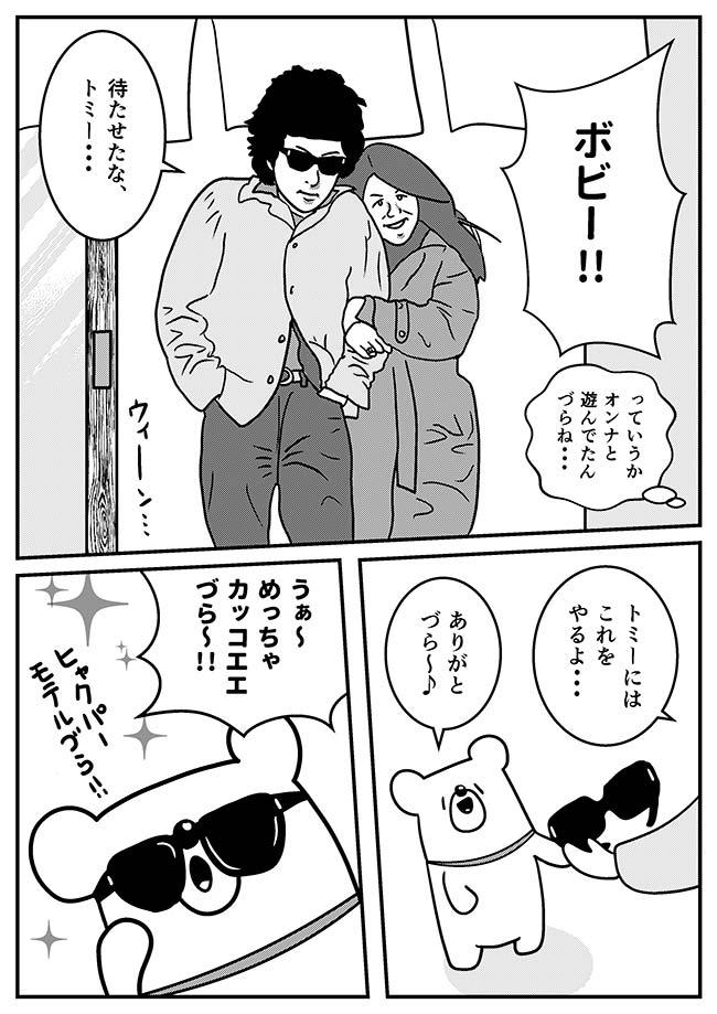 第5話「今日はオレの誕生日づら!」(7)