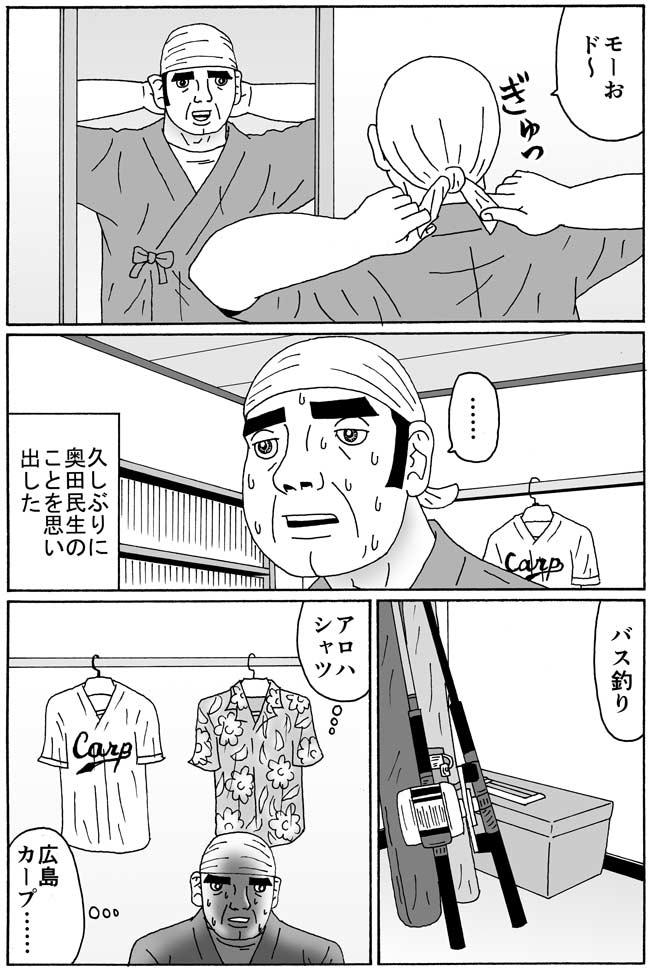 第54話『渚にまつわるエトセトラ』(6)
