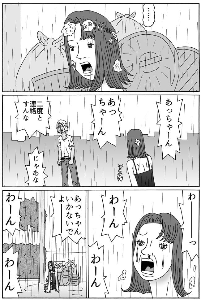 バンドしようぜ!26-4g.jpg