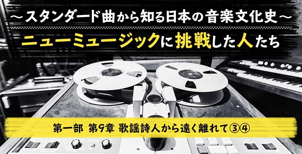 ~スタンダード曲から知る日本の音楽文化史~ ニューミュージックに挑戦した人たち【第一部 第9章 ③④】