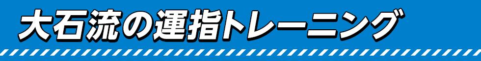 大石昌良のおしゃべりアコギ(21)