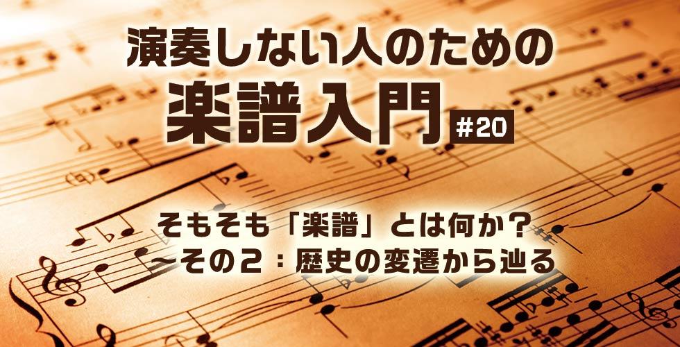 そもそも「楽譜」とは何か? ~その2:言葉の意味から辿る【演奏しない人のための楽譜入門#20】
