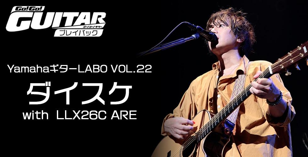 YamahaギターLABO VOL.22 ダイスケ with LLX26C ARE【Go!Go! GUITAR プレイバック】