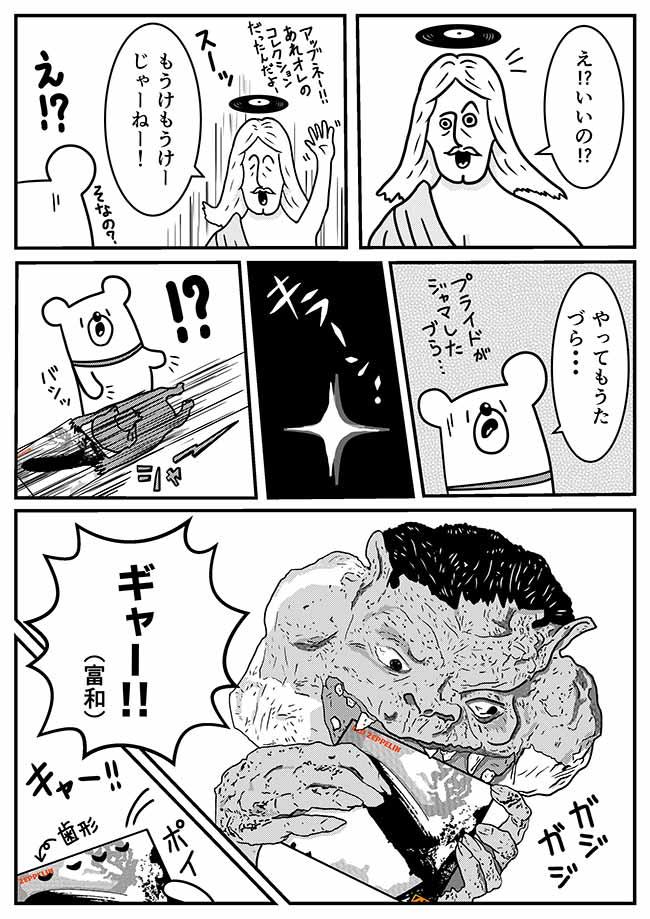 第4話「レコの暗黒面はアカンづら」(4)