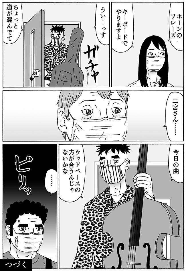 第50話『くちばしにチェリー①』(8)