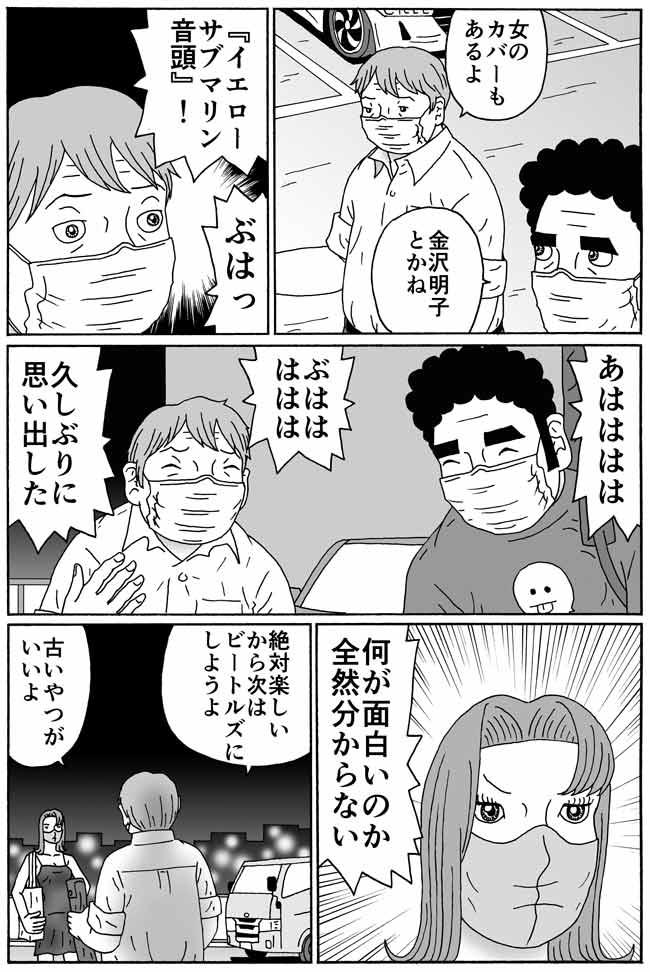 第53話『カブトムシ』(5)