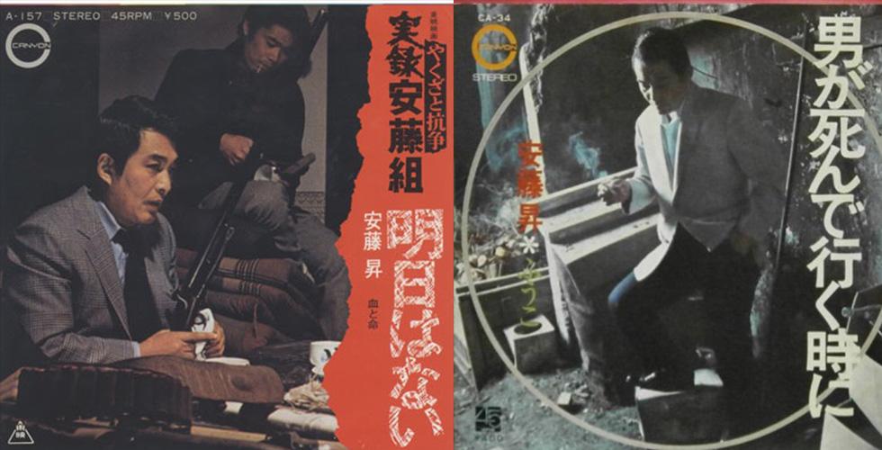 Californian Grave Digger ~東映サウンドトラックの世界(日本映画番外編)~