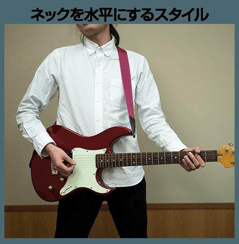 エレキギター構え方研究部(11)