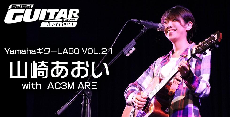 YamahaギターLABO VOL.21 山崎あおい with AC3M ARE【Go!Go! GUITAR プレイバック】
