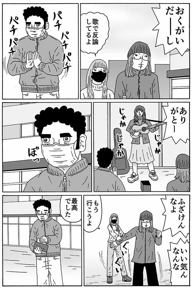 第47話『マリーゴールド』(4)