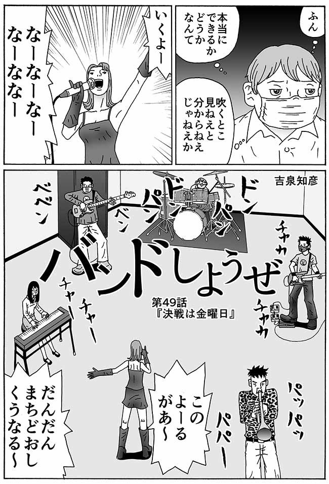 第49話『決戦は金曜日』(7)