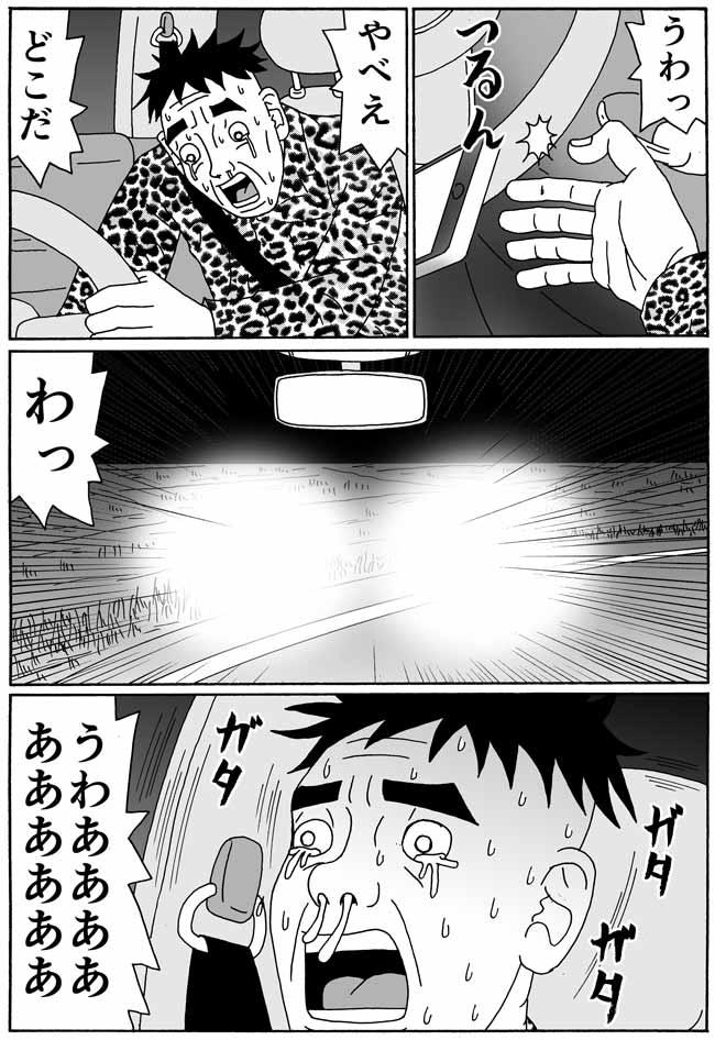 第52話『ヘイ・ジュード』(7)
