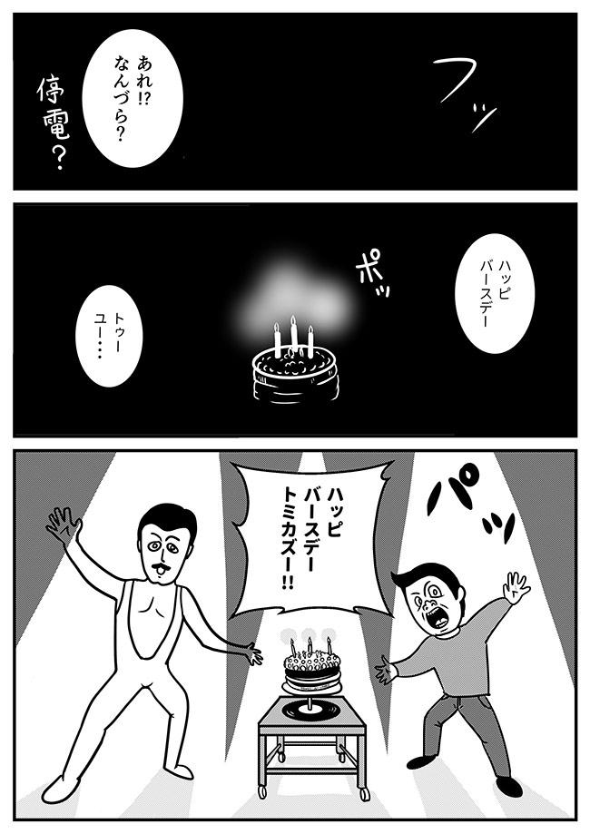 第5話「今日はオレの誕生日づら!」(4)