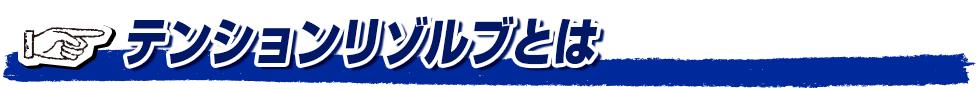 やさしく覚えるテンションコード(1)