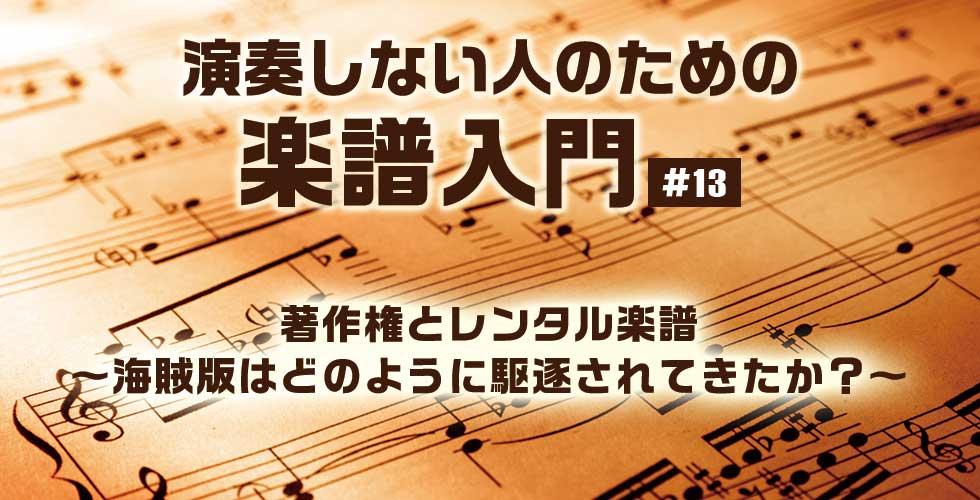 著作権とレンタル楽譜 ~海賊版はどのように駆逐されてきたか?~【演奏しない人のための楽譜入門#13】