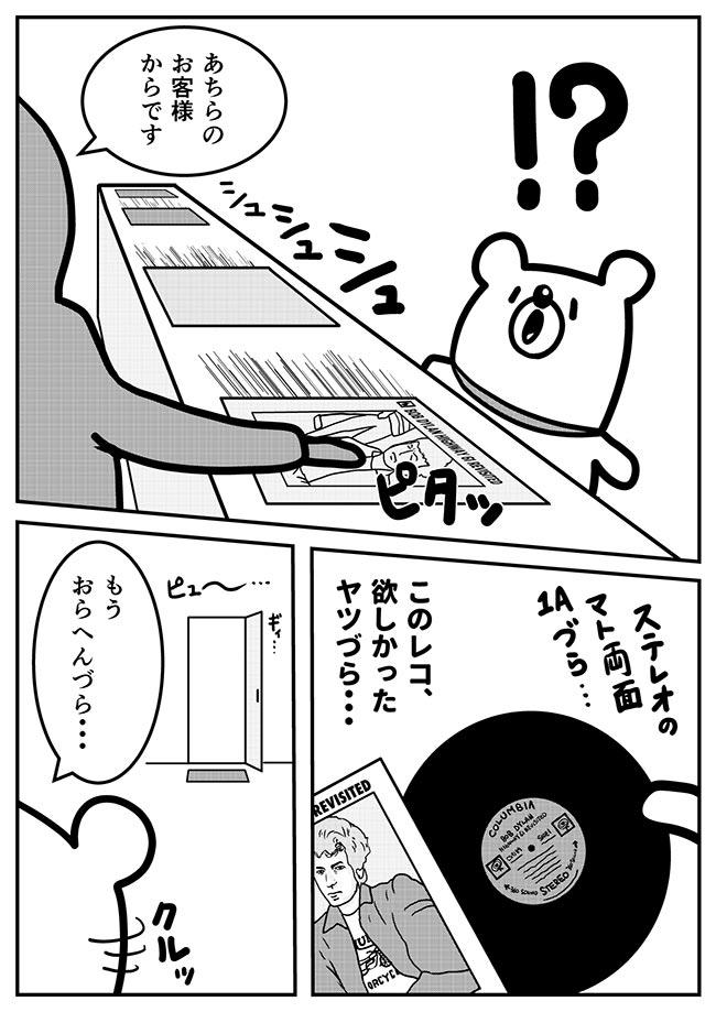 第2話「ボビーとの出会いづら」(7)