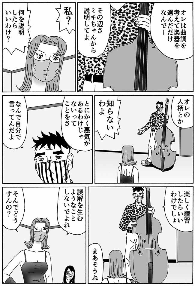第50話『くちばしにチェリー②』(2)