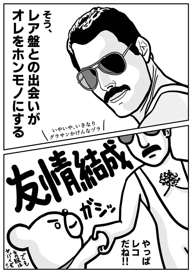 第1話「おっちゃんとの出会いづら」(8)
