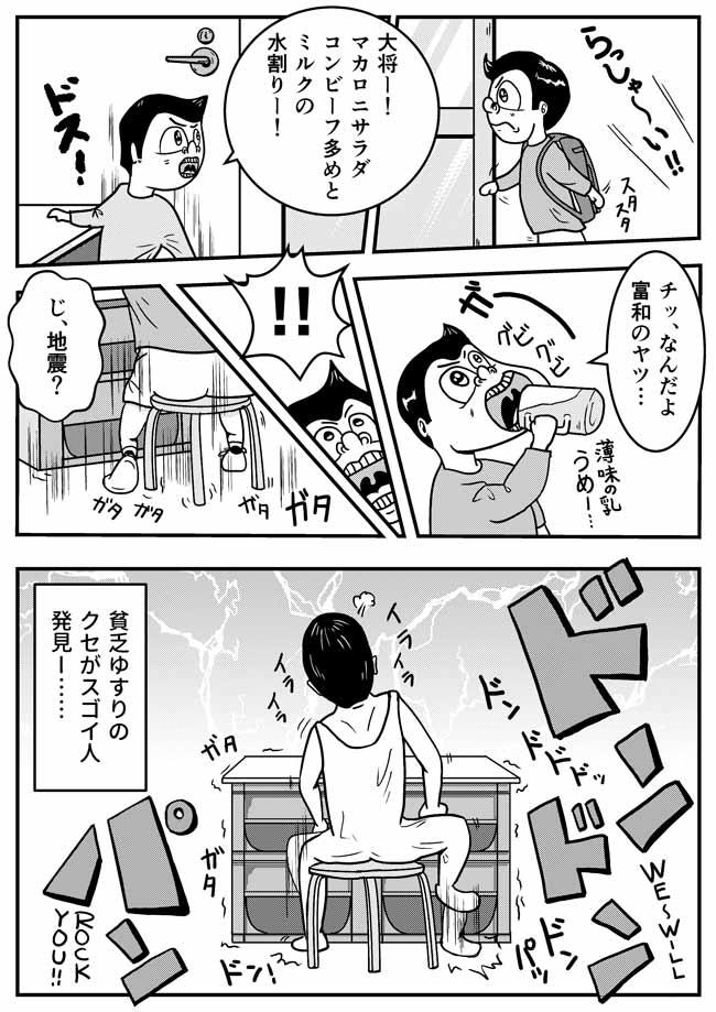 第8話「キューくんの初恋づら!」(2)