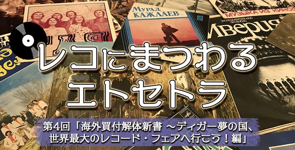 【レコにまつわるエトセトラ】海外買付解体新書 ~ディガー夢の国、世界最大のレコード・フェアへ行こう!編【第4回】