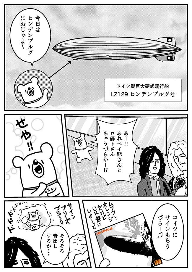 第4話「レコの暗黒面はアカンづら」(1)