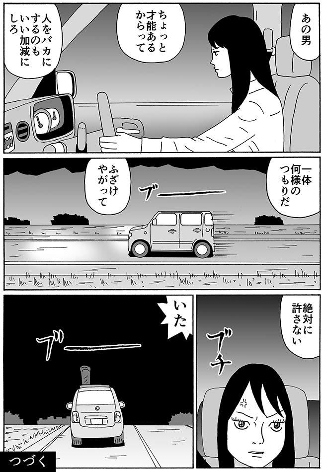 第50話『くちばしにチェリー②』(8)