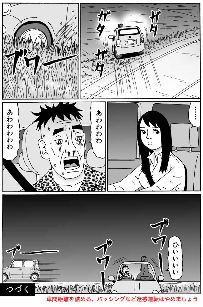 第52話『ヘイ・ジュード』(8)
