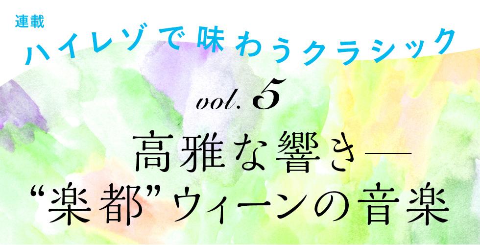 """ハイレゾで味わうクラシック vol.5 ~高雅な響き─""""楽都""""ウィーンの音楽~"""