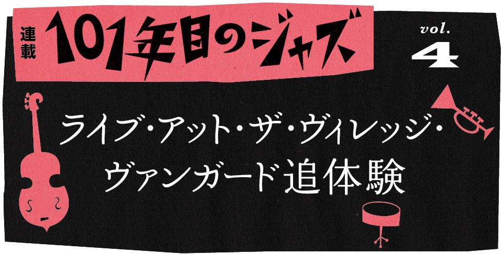 101年目のジャズ vol.4 ~ライブ・アット・ザ・ヴィレッジ・ヴァンガード 追体験~