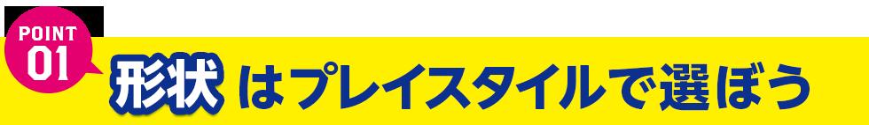 ピック特集(1)
