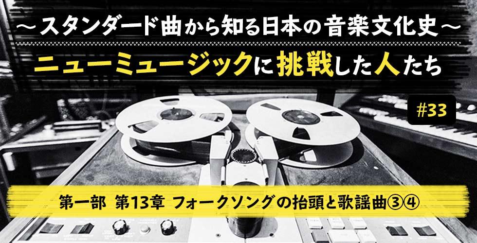 ~スタンダード曲から知る日本の音楽文化史~ ニューミュージックに挑戦した人たち【第一部 第13章 ③④】