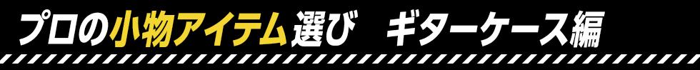 大石昌良のおしゃべりアコギ(16)