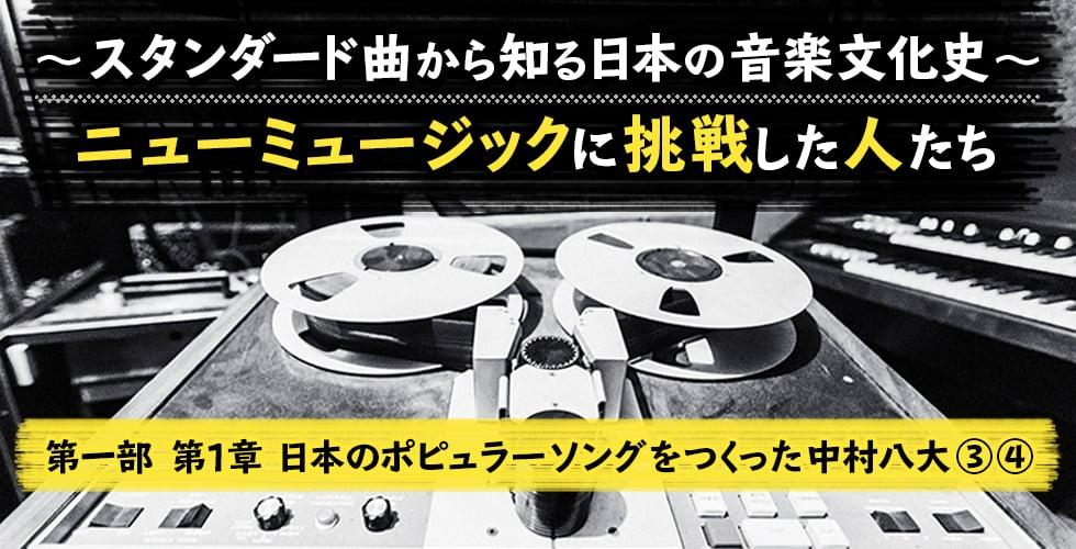 ~スタンダード曲から知る日本の音楽文化史~ ニューミュージックに挑戦した人たち【第一部 第1章 ③④】