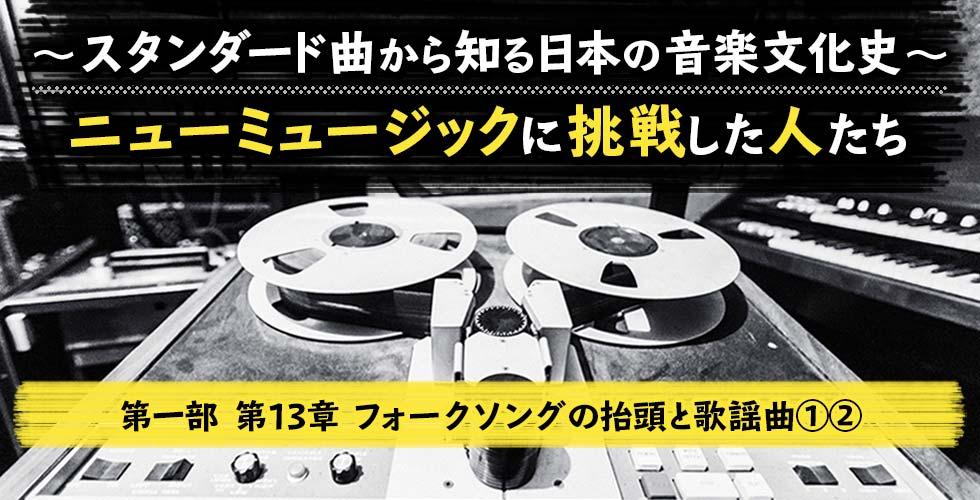 ~スタンダード曲から知る日本の音楽文化史~ ニューミュージックに挑戦した人たち【第一部 第13章 ①②】