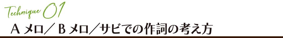大石昌良のシンガーソングライター実践塾(1)