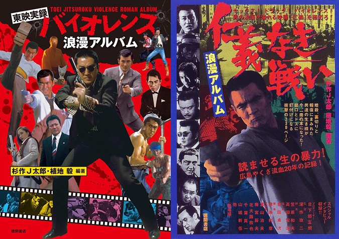 70年代東映サントラ=侠(男)のラウンジミュージック!(2)