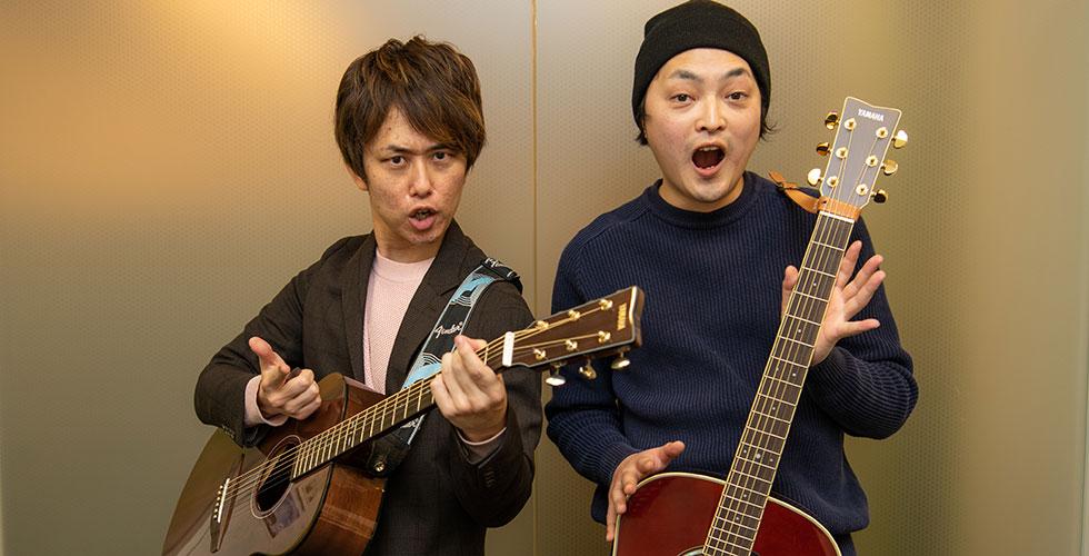 西村ヒロチョ&ピスタチオ小澤 アコギ弾き語りチャレンジVOL.2 ライブ本番前のファイナル練習