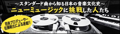 音楽文化史_460×132.jpg