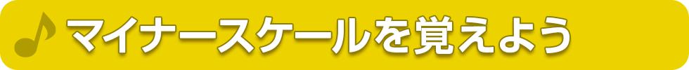 スケール入門2(9)