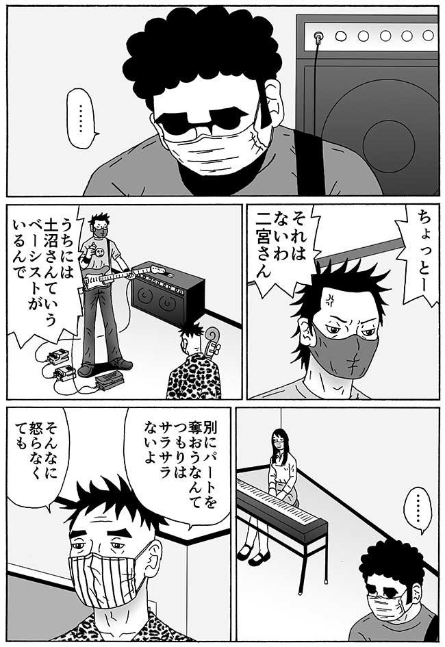 第50話『くちばしにチェリー②』(1)
