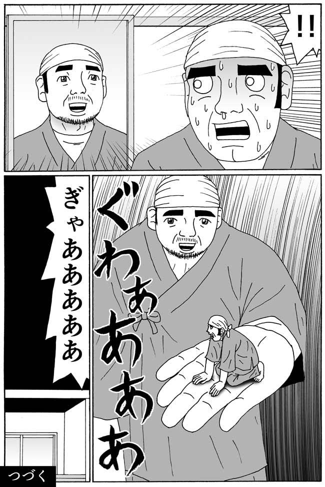 第54話『渚にまつわるエトセトラ』(8)