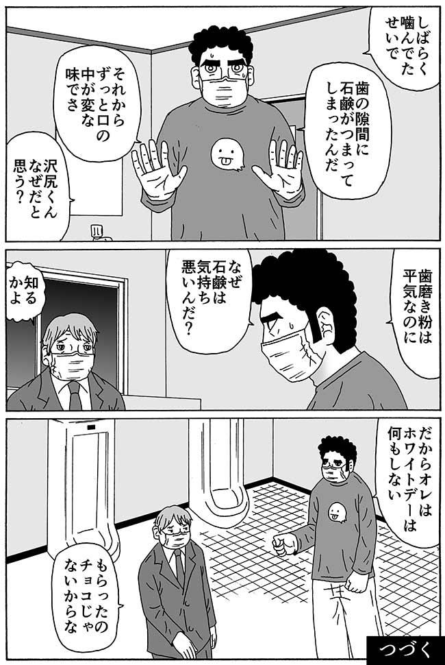 第47話『マリーゴールド』(8)