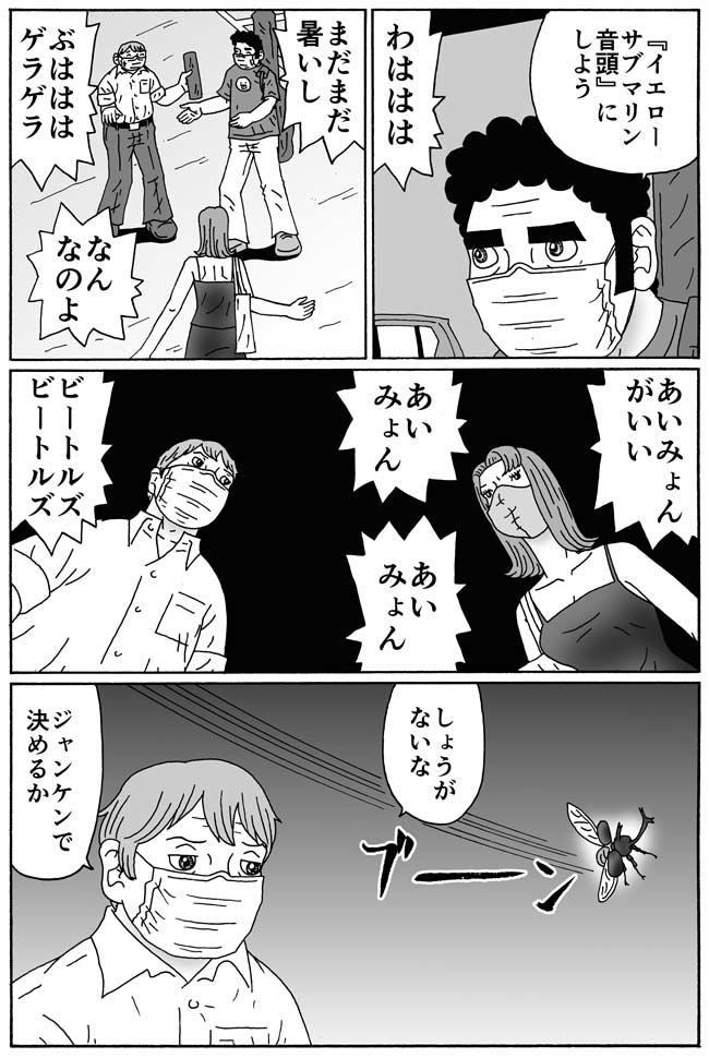 第53話『カブトムシ』(6)