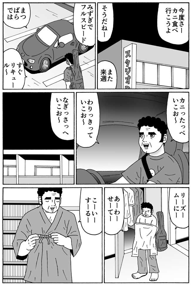 第54話『渚にまつわるエトセトラ』(5)