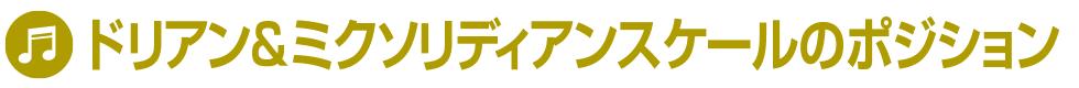 すぐ使えるスケール入門(4)