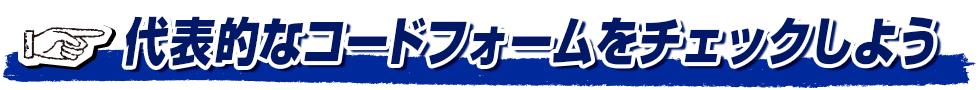 やさしく覚えるテンションコード(3)