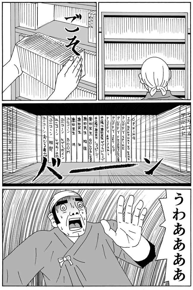 第54話『渚にまつわるエトセトラ』(7)