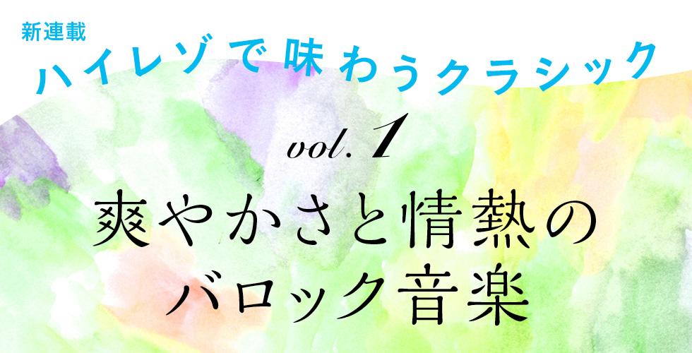 ハイレゾで味わうクラシック vol.1 ~爽やかさと情熱のバロック音楽~